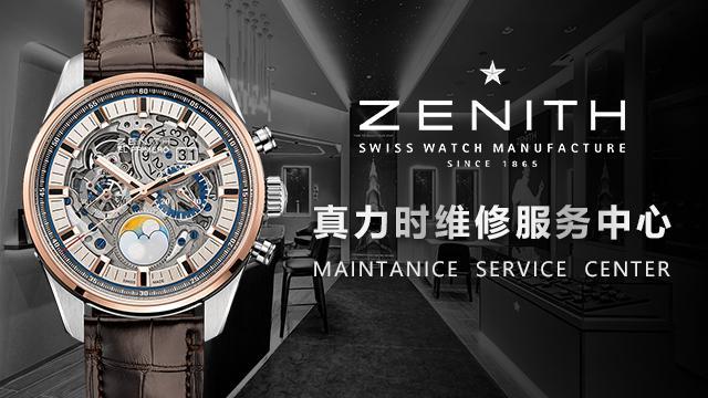 真力时手表维修服务中心(图)