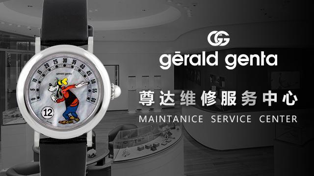尊达手表维修服务中心(图)