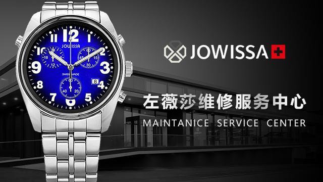 左薇莎手表维修服务中心(图)